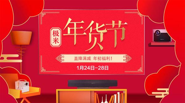 「极米年货节」最全攻略!! 优惠券、大转盘、芒果TV卡送送送!