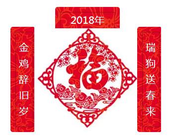 """2018年德浩集团——""""新德浩、新梦想、新征程""""主题年会圆满落幕"""