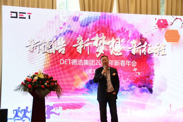 DET德浩集团董事长黄文波先生致辞