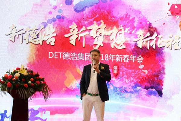 DET德浩集团总裁CEO温真雄先生