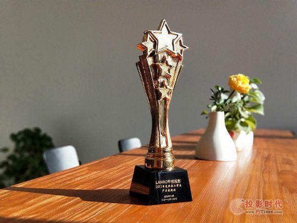 LANBO平板投影喜获产品创新奖