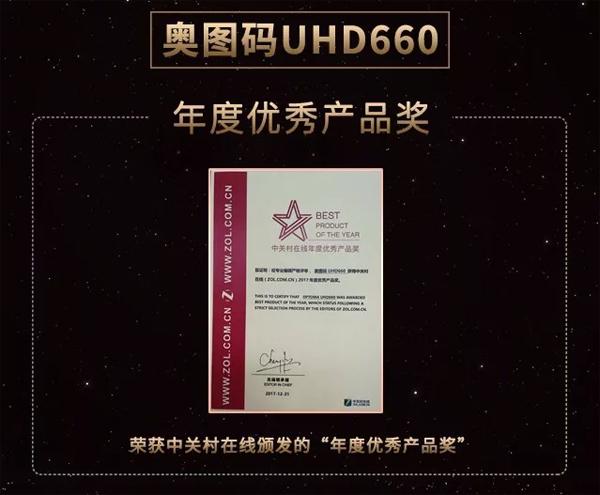 奥图码至臻4K 耀世2017