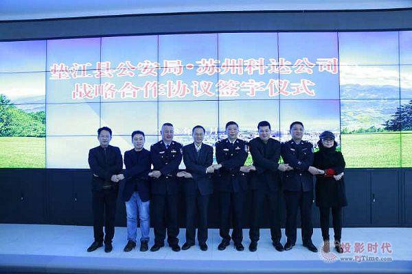 重庆垫江县公安局携手科达,签订战略合作协议