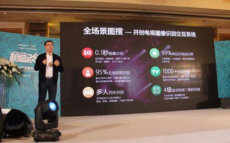 打通用户生活圈 海信发布VIDAA AI人工智能电视系统