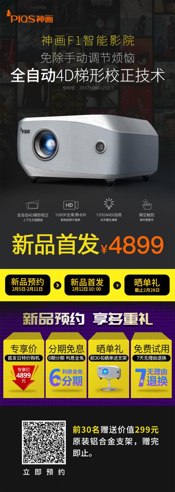 买买买,神画F1黑科技投影预售专享价4899元