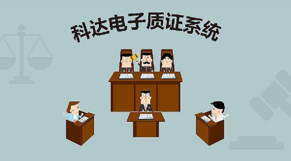 科达发布电子质证系统 大幅节约庭审时间