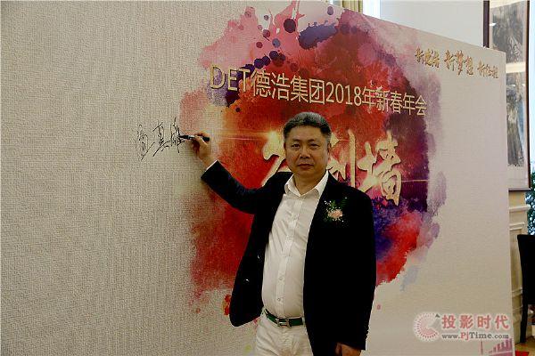 DET德浩集团总裁CEO 温真雄新年贺词