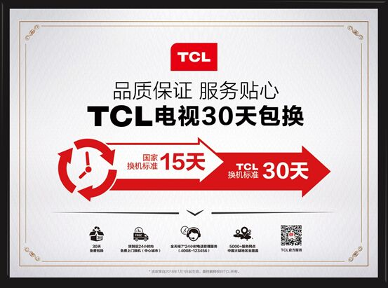 "TCL吹响""春节不打烊""号角,周到服务保障用户欢度佳节"