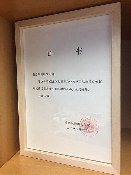 """图为中国驻德国大使馆授予创维""""国礼""""荣誉证书_调整大小.jpeg"""