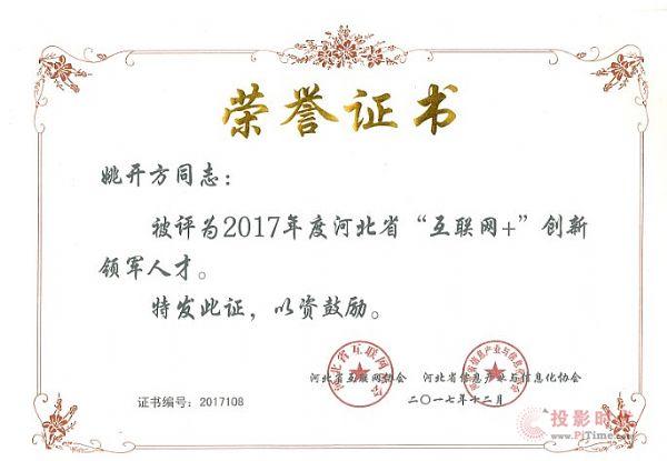 """中兴力维斩获河北省""""互联网+""""应用创新奖"""
