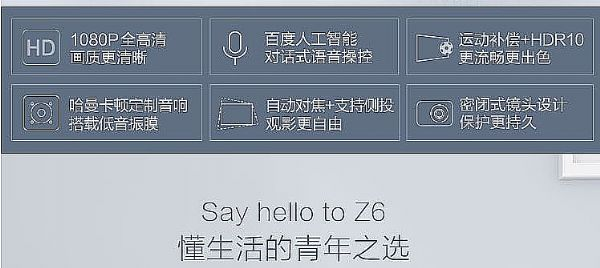 Z6来了!微投产品线要大洗牌吗?
