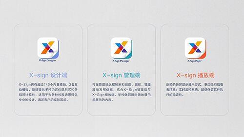 """信息化校园""""未来利器"""",明基X-sign2.0亮相第29届北京教装会"""