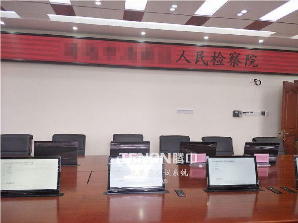 腾中无纸化会议系统应用于某人民检察院