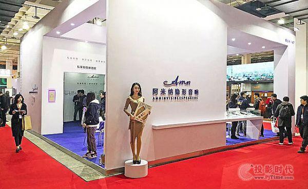 阿米纳隐形音响在北京建博会