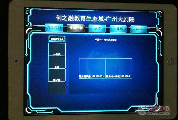 长图科技分布式交互系统走进广州大剧院