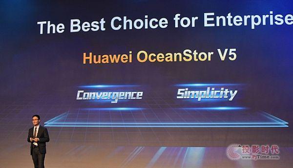 华为发布OceanStor V5 助客户跨入数据业务新纪元
