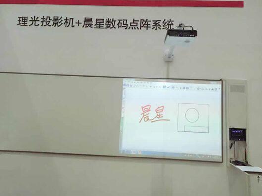 创新成就卓越 理光投影机引领教育装备新风向