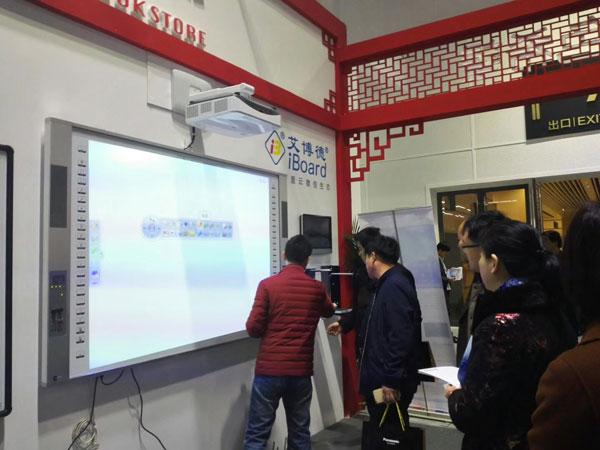 艾博德股份亮相2018年河北省教育装备展