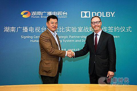 杜比实验室与湖南广电签署战略合作协议