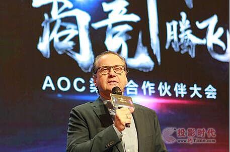 赢战2018:AOC召开渠道合作伙伴大会