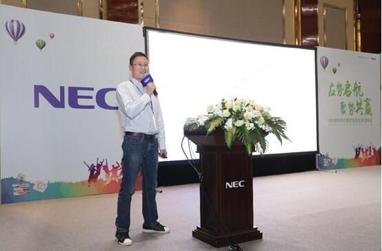 苏州市英富美欣科技有限公司总经理孙志君对NEC长期的支持表达了感谢