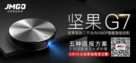 3000元不到!坚果G7登陆淘宝众筹:1080P全高清+16G大存储