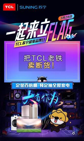 """TCL携手苏宁开启""""超级品牌日"""",家电全品类惊艳登场"""