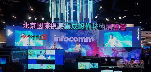 育康国际将携先进产品亮相2018InfoComm
