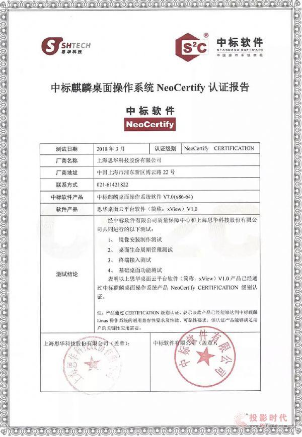 中标麒麟与思华科技xView完成互认证