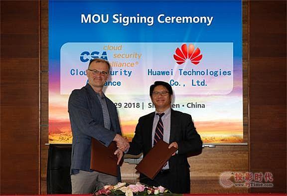 华为与云安全联盟签署MOU,共同推进行业标准