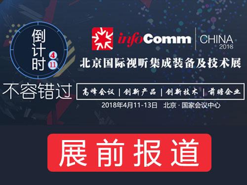 InfoComm China 2018展前报道专题