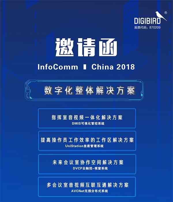 Infocomm China 2018 感受小鸟科技可视化的魅力