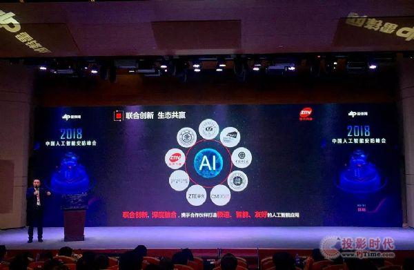 中兴力维徐明:联合创新因AI致远