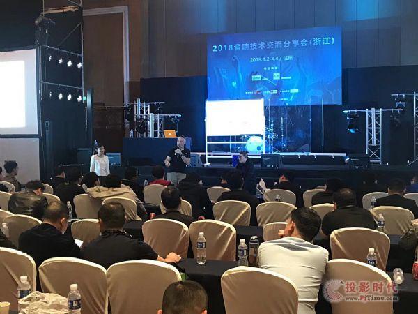 SE 国际助阵浙江音响技术交流会