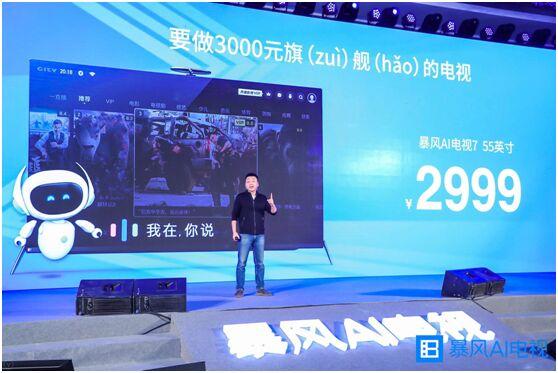 暴风AI电视7问世 开创电视无遥控器先河