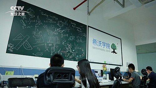 教育品牌希沃上央视《匠心智造》栏目