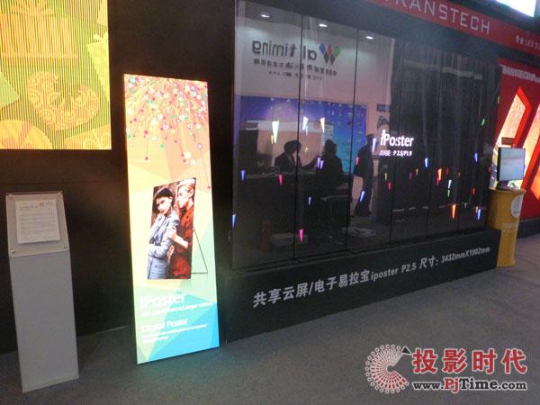 iPoster云屏广告机-电子易拉宝