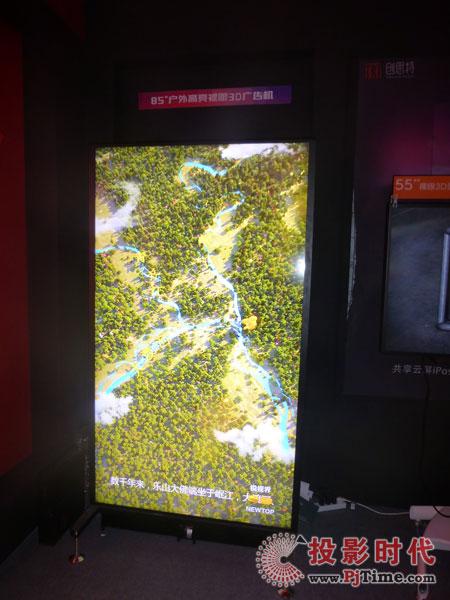 裸眼3D广告机