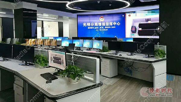 深圳公安局光明分局情报指挥中心
