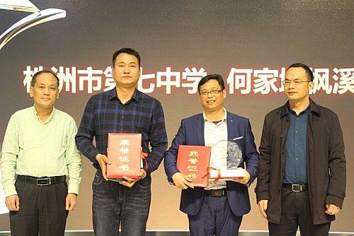 希沃助力芦淞区第一届交互式智能终端教学应用竞赛