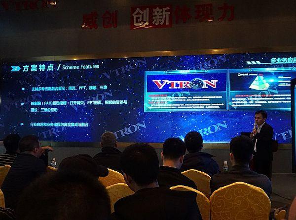大屏显示新高地、新征程——威创震撼IFC2018