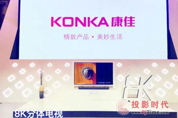 满足市场需求 康佳再推高端8K分体电视
