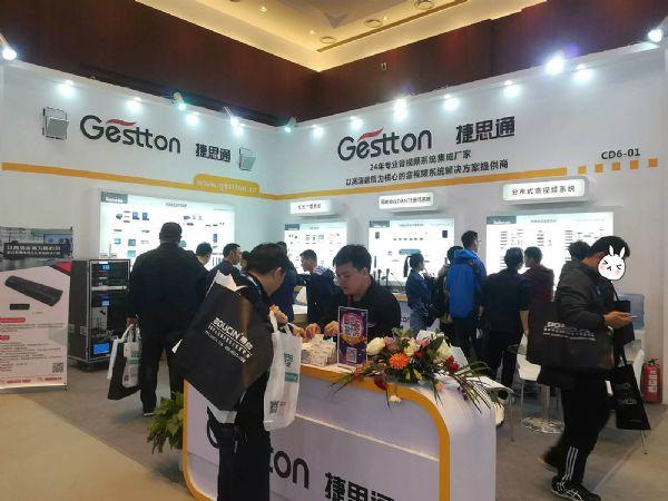音视频系统集成厂家Gestton捷思通