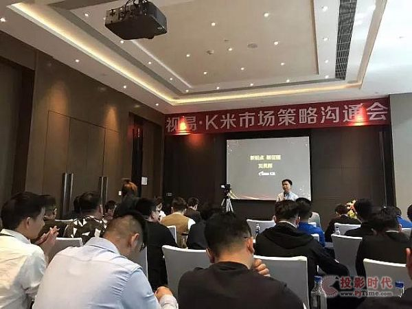 强者无敌——2018视易K米市场策略沟通会