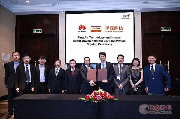 平安与华为签署智简网络联合创新协议