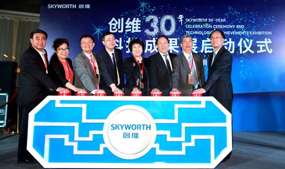 创维30周年庆典举行  中国制造业标杆向千亿目标加速冲刺