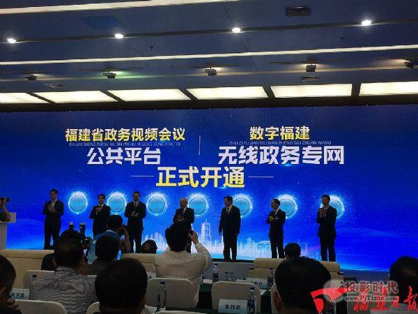 科达联合承建 福建政务平台正式上线