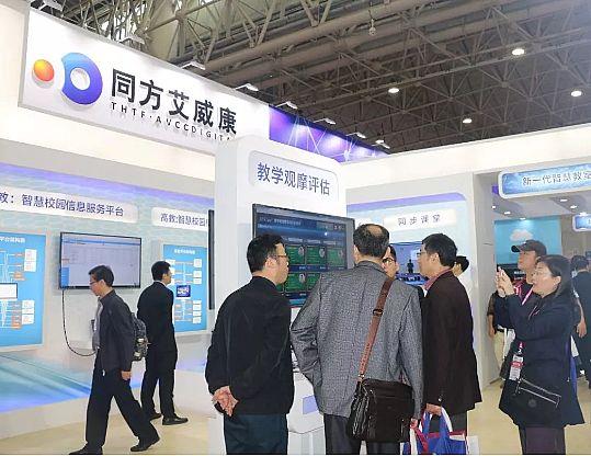 同方艾威康智慧校园一站式解决方案盛装亮相中国高等教育博览会