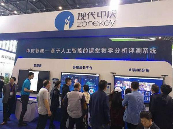 武汉郑州两展同期,中庆人工智能高教普教花开两支