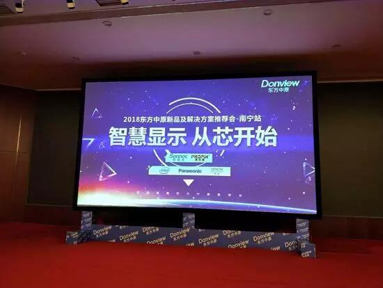2018年东方中原新品推介会南宁站